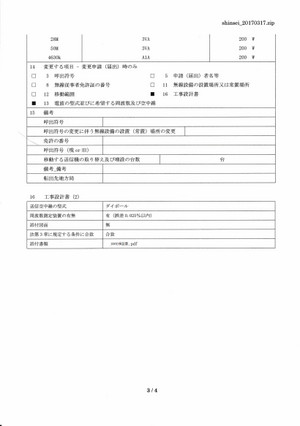 Jt65_201703173blog
