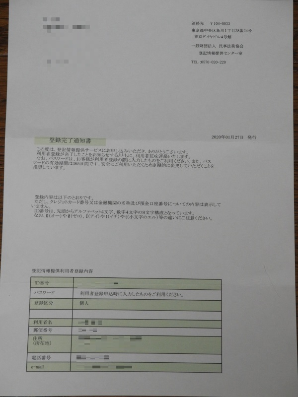 ログイン サービス 登記 情報