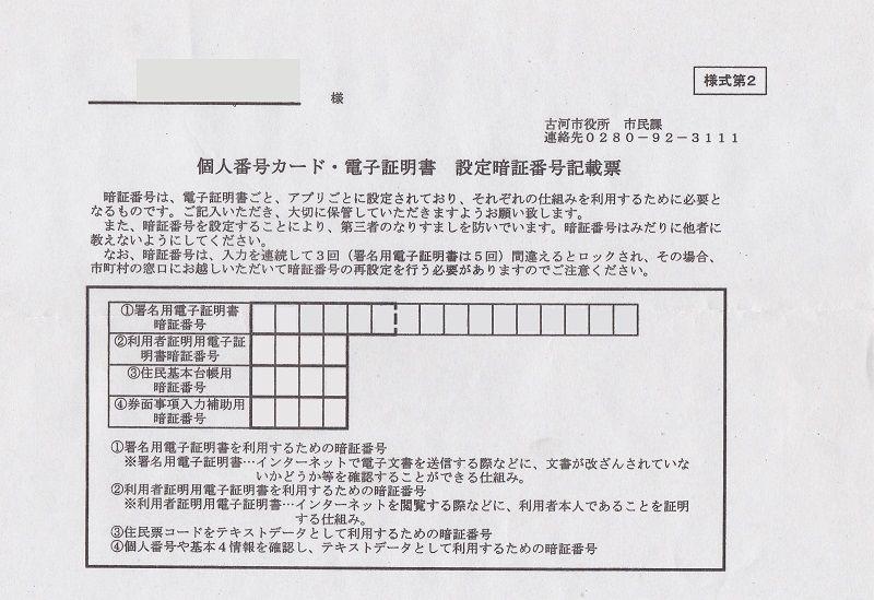 用 書 の 署名 電子 番号 証明 と は 暗証
